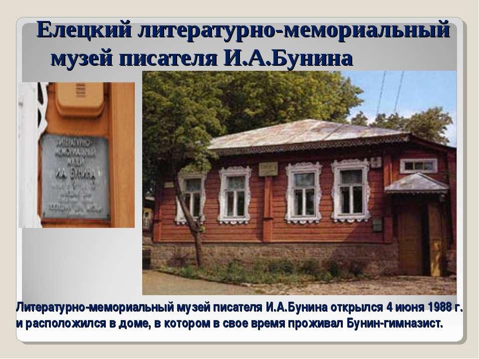 Елецкий литературно-мемориальный музей писателя И.А.Бунина Литературно-мемори...