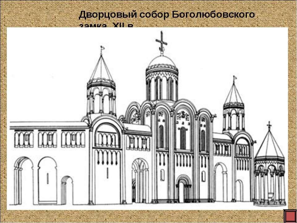 Дворцовый собор Боголюбовского замка. XII в.