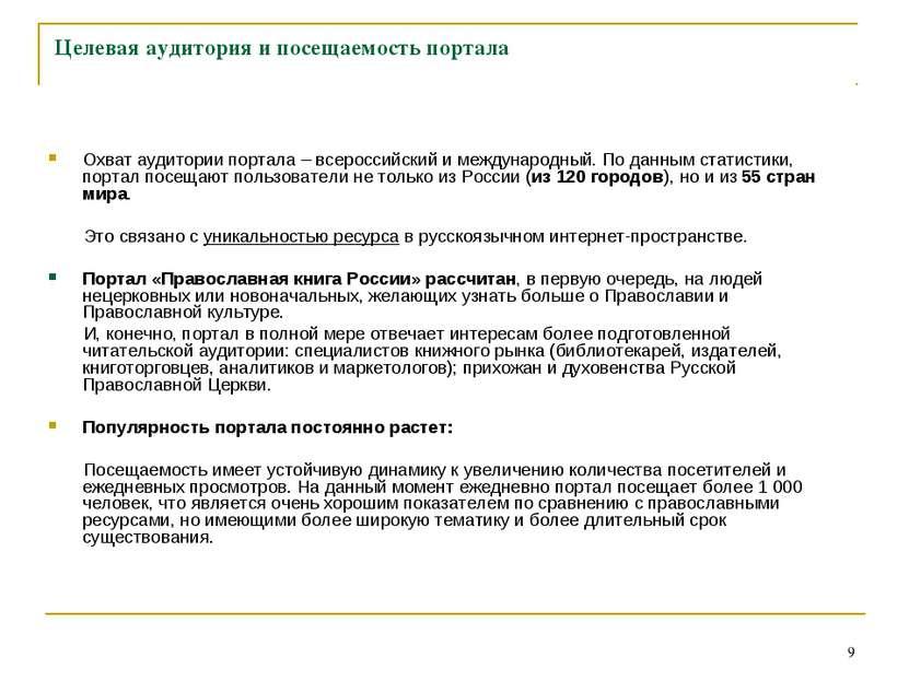* Целевая аудитория и посещаемость портала Охват аудитории портала – всеросси...