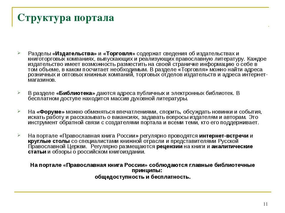 * Структура портала Разделы «Издательства» и «Торговля» содержат сведения об ...