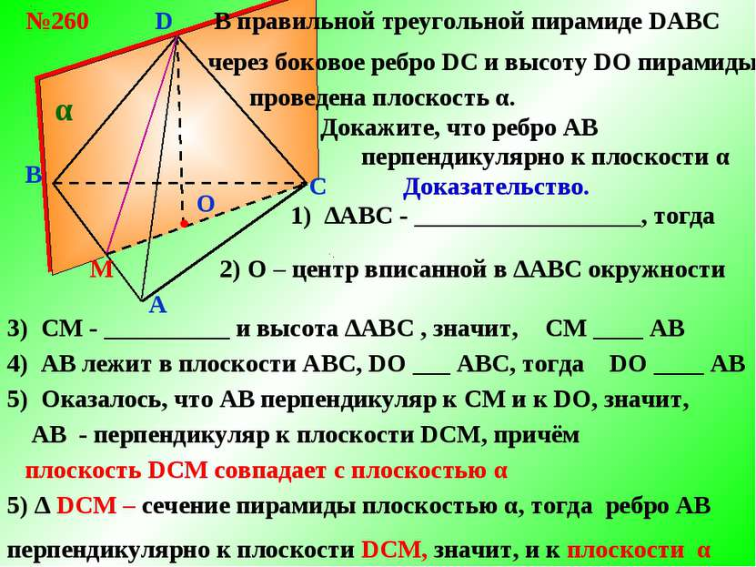 B A C D О В правильной треугольной пирамиде DABC №260 через боковое ребро DС ...