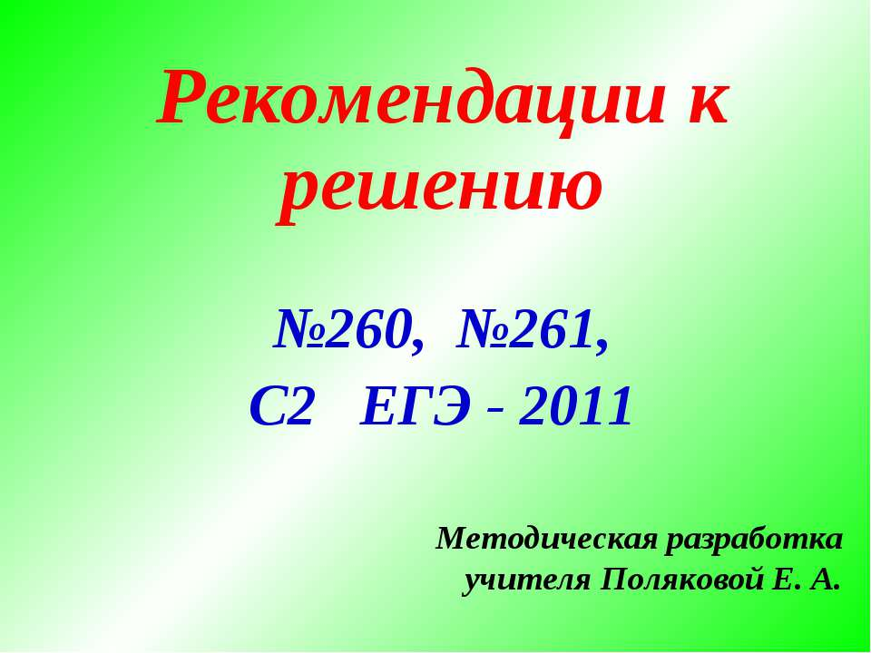 Рекомендации к решению №260, №261, С2 ЕГЭ - 2011 Методическая разработка учит...