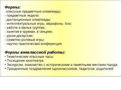 Формы: - классные предметные олимпиады; - предметные недели; - дистанционные ...