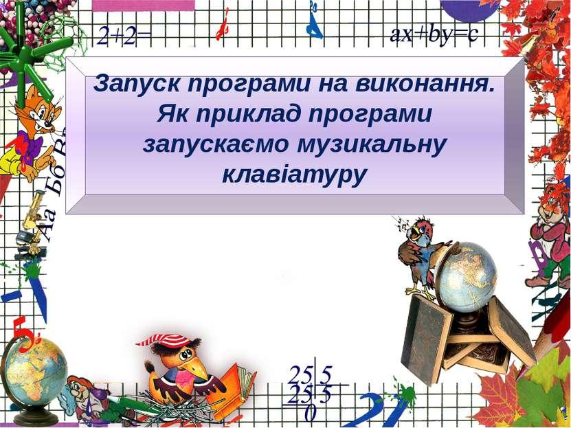 Запуск програми на виконання. Як приклад програми запускаємо музикальну клаві...