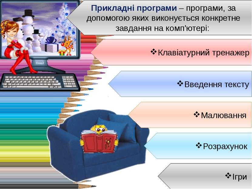 Прикладні програми – програми, за допомогою яких виконується конкретне завдан...