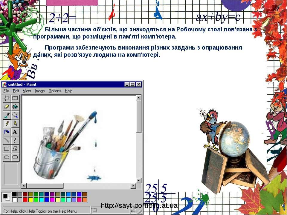 Більша частина об'єктів, що знаходяться на Робочому столі пов'язана з програм...