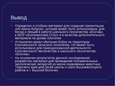 Вывод Определен и отобран материал для создания презентации «Из жизни бобров»...