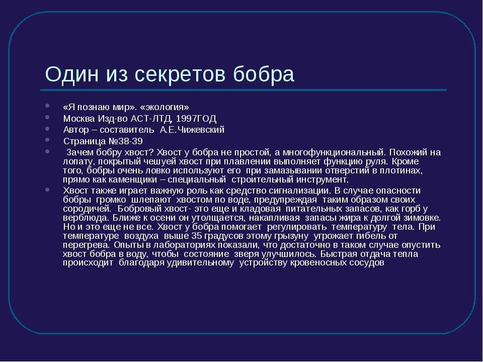 Один из секретов бобра «Я познаю мир». «экология» Москва Изд-во АСТ-ЛТД, 1997...