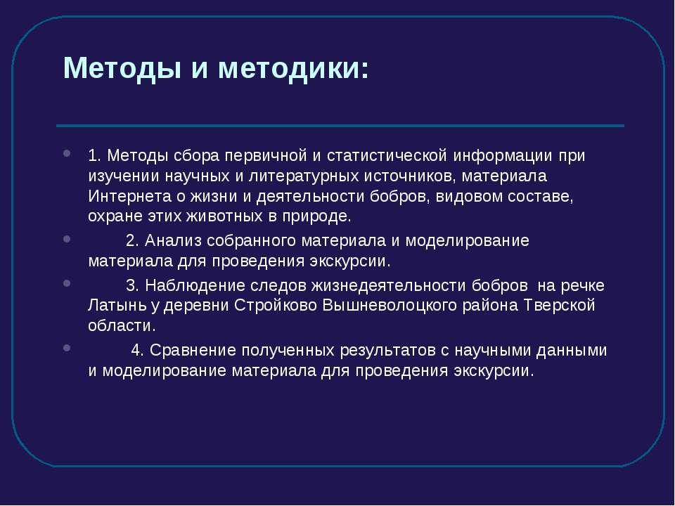 Методы и методики: 1. Методы сбора первичной и статистической информации при ...