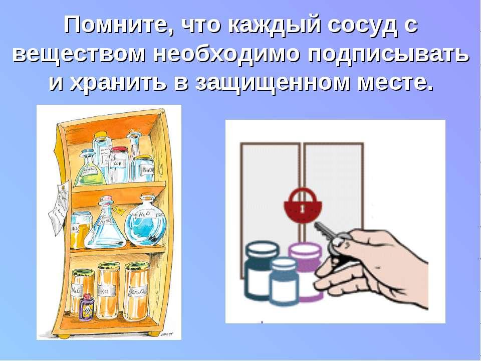 Помните, что каждый сосуд с веществом необходимо подписывать и хранить в защи...