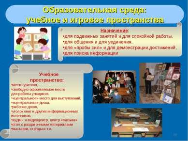 * Образовательная среда: учебное и игровое пространства Назначение: для подви...