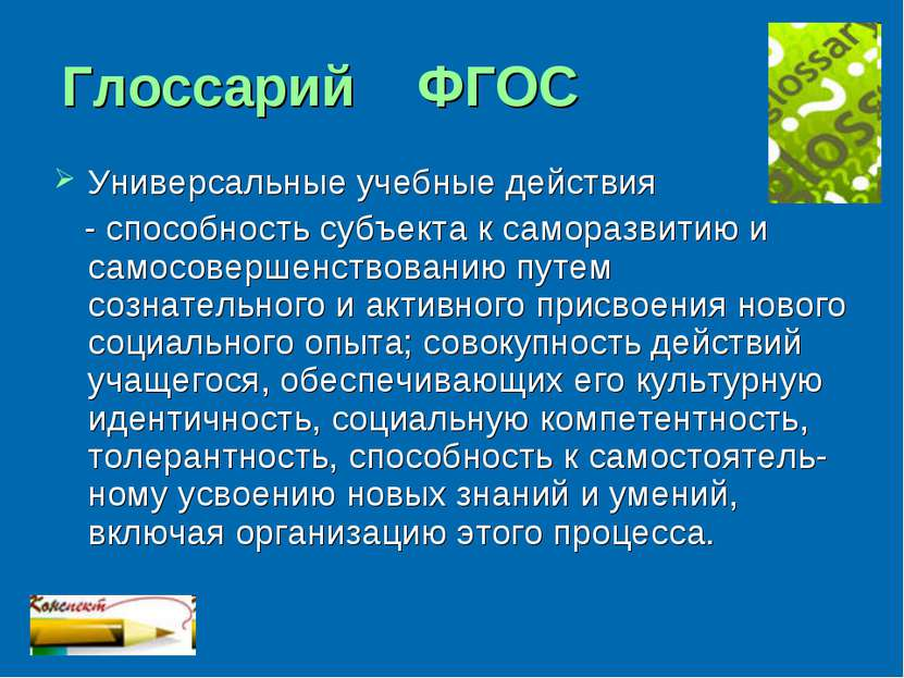 Глоссарий ФГОС Универсальные учебные действия - способность субъекта к самора...