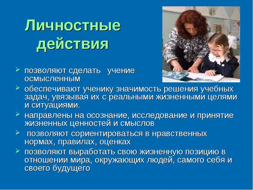 Личностные действия позволяют сделать учение осмысленным обеспечивают ученику...