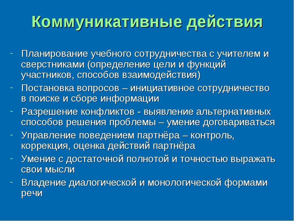 Коммуникативные действия Планирование учебного сотрудничества с учителем и св...
