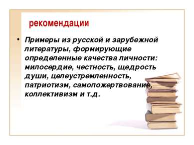 рекомендации Примеры из русской и зарубежной литературы, формирующие определе...