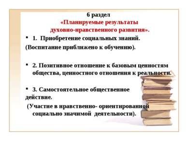 6 раздел «Планируемые результаты духовно-нравственного развития». 1. Приобрет...
