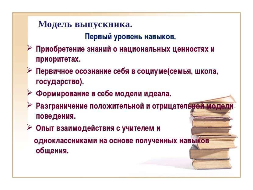 Модель выпускника. Первый уровень навыков. Приобретение знаний о национальных...