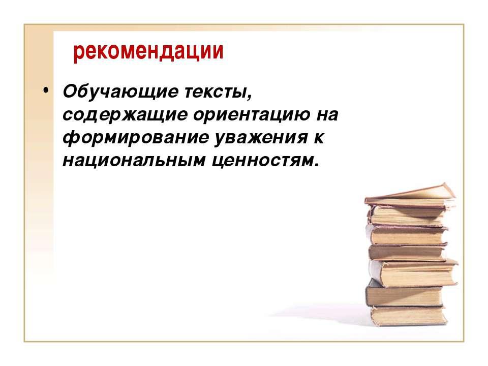 рекомендации Обучающие тексты, содержащие ориентацию на формирование уважения...