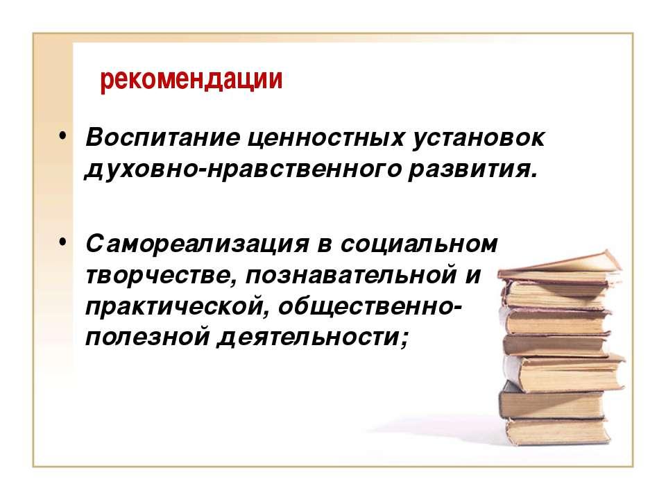рекомендации Воспитание ценностных установок духовно-нравственного развития. ...
