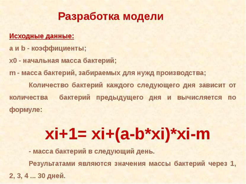 Исходные данные: a и b - коэффициенты; x0 - начальная масса бактерий; m - мас...