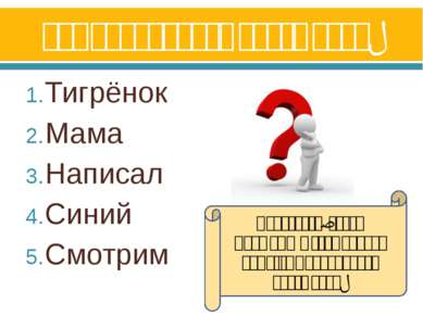 Как определить часть речи? Тигрёнок Мама Написал Синий Смотрим Подсказка: как...