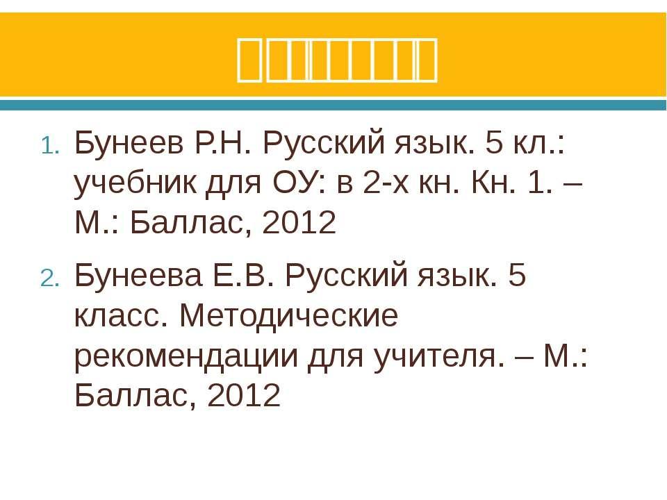 Источники Бунеев Р.Н. Русский язык. 5 кл.: учебник для ОУ: в 2-х кн. Кн. 1. –...