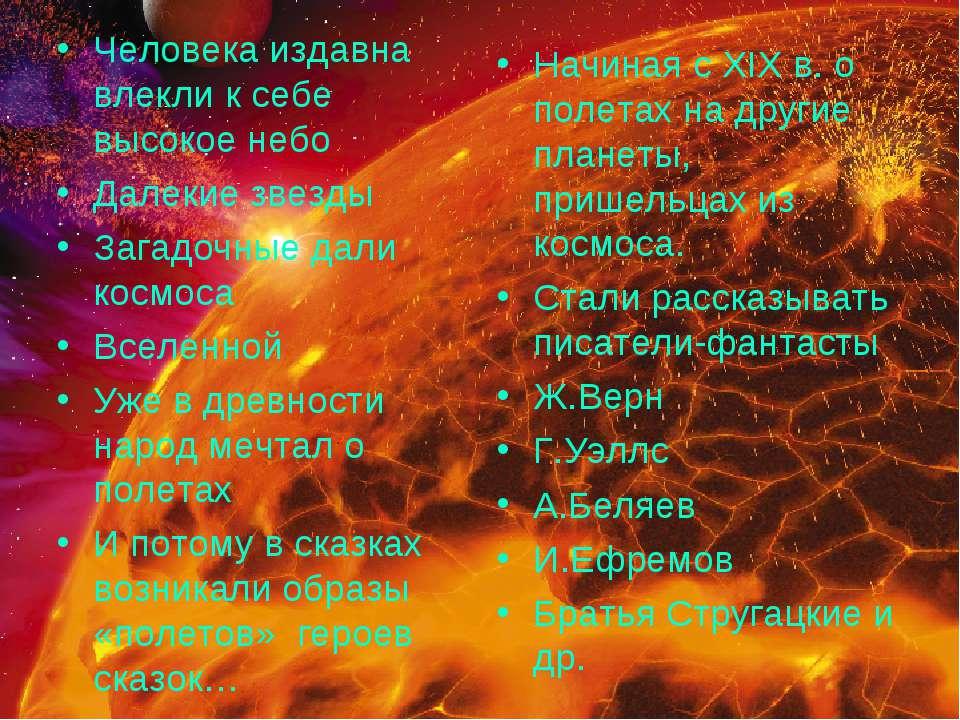 Человека издавна влекли к себе высокое небо Далекие звезды Загадочные дали ко...