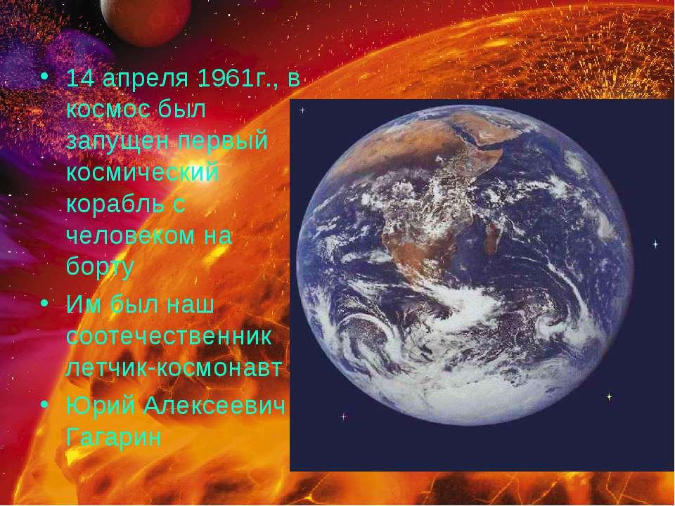 14 апреля 1961г., в космос был запущен первый космический корабль с человеком...
