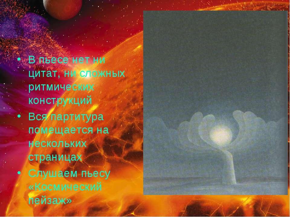 В пьесе нет ни цитат, ни сложных ритмических конструкций Вся партитура помеща...