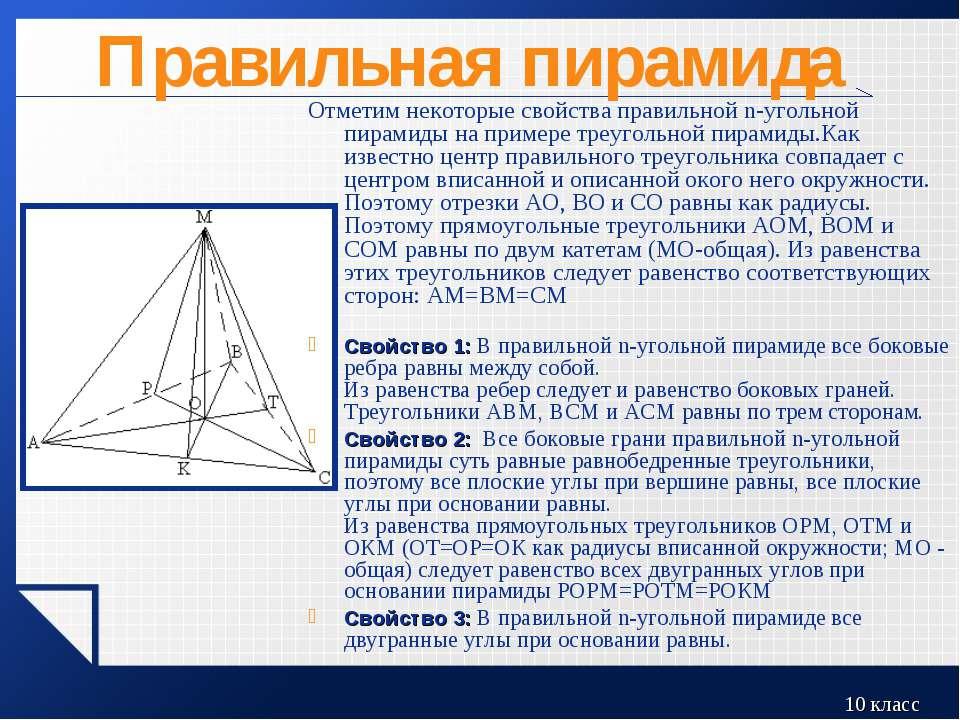 Правильная пирамида Отметим некоторые свойства правильной n-угольной пирамиды...