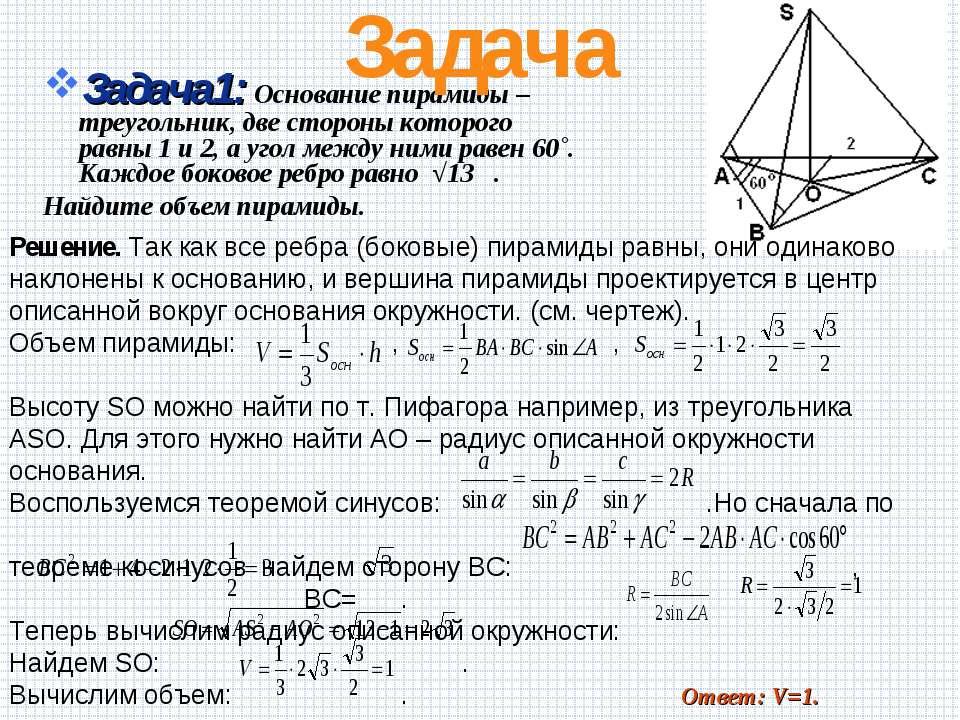 Задача1: Основание пирамиды – треугольник, две стороны которого равны 1 и 2, ...