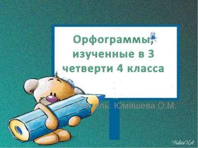 Учитель: Юмашева О.М.