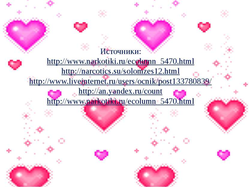 Источники: http://www.narkotiki.ru/ecolumn_5470.html http://narcotics.su/solo...