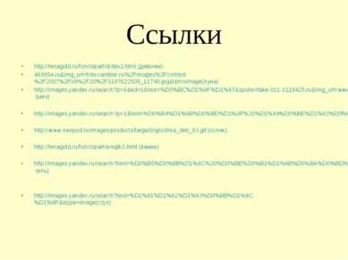Ссылки http://lenagold.ru/fon/clipart/d/dev2.html (девочки) 469854.ru&img_url...