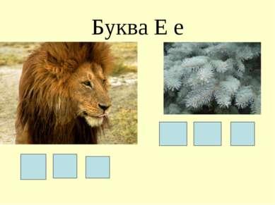 Буква Е е