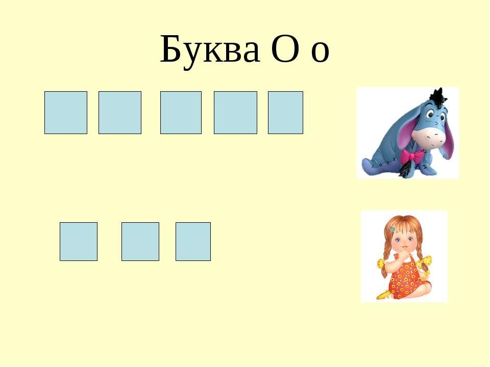 Буква О о