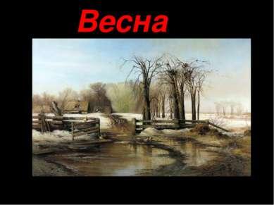 А. Саврасов «Весенний день». Весна