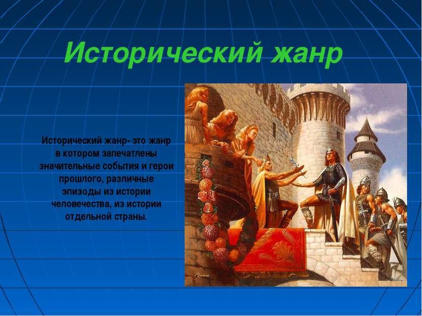 Исторический жанр Исторический жанр- это жанр в котором запечатлены значитель...