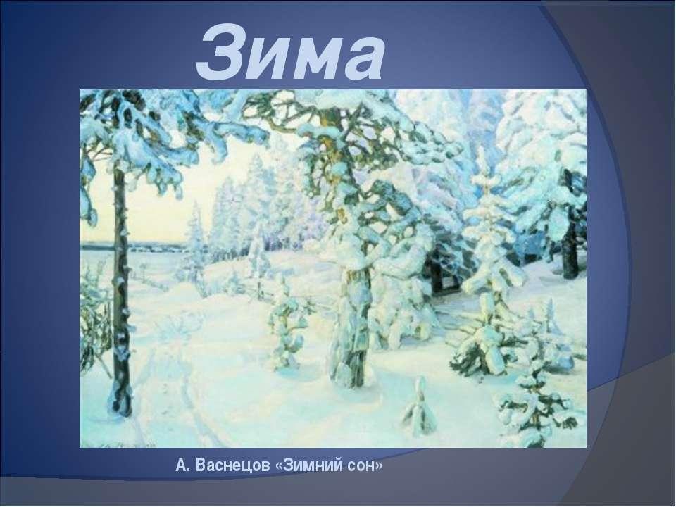 А. Васнецов «Зимний сон» Зима