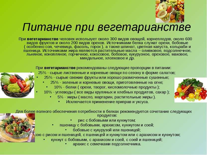 Питание при вегетарианстве При вегетарианстве человек использует около 300 ви...