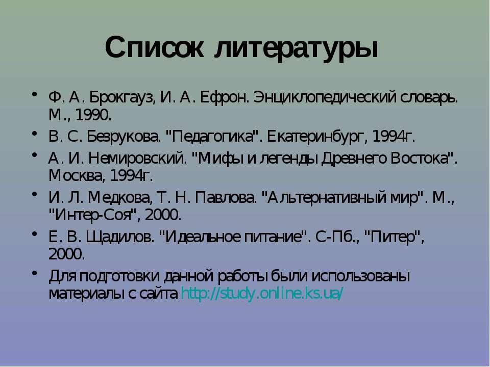 Список литературы Ф. А. Брокгауз, И. А. Ефрон. Энциклопедический словарь. М.,...