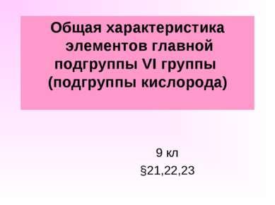 Общая характеристика элементов главной подгруппы VI группы (подгруппы кислоро...