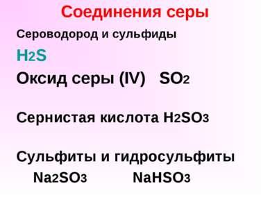 Соединения серы Сероводород и сульфиды H2S Оксид серы (IV) SO2 Сернистая кисл...