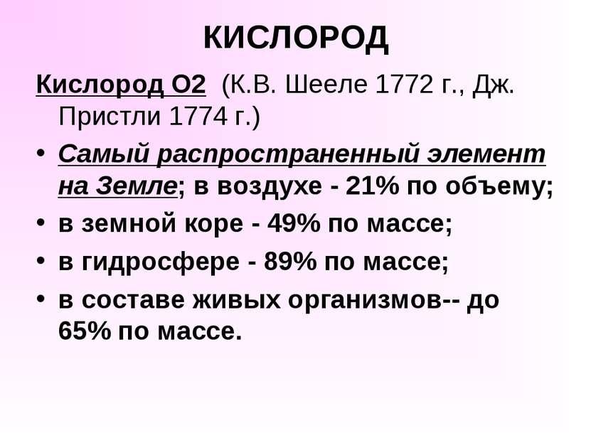 КИСЛОРОД Кислород O2 (К.В. Шееле 1772 г., Дж. Пристли 1774 г.) Самый распрост...