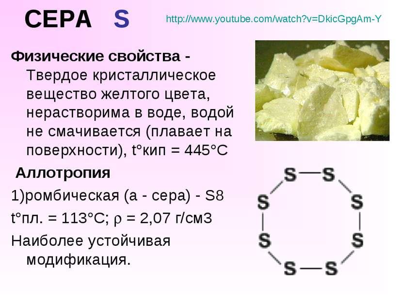 СЕРА S Физические свойства - Твердое кристаллическое вещество желтого цвета, ...