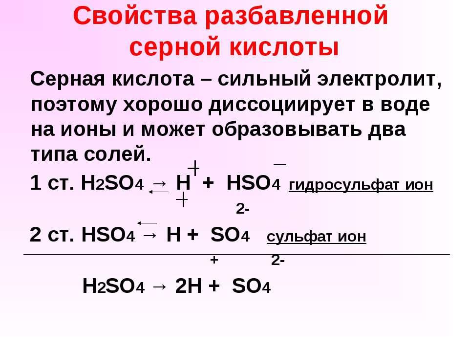 Свойства разбавленной серной кислоты Серная кислота – сильный электролит, поэ...