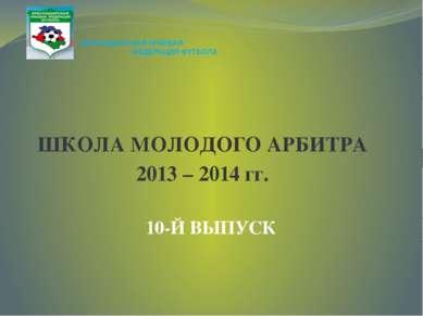 КРАСНОДАРСКАЯ КРАЕВАЯ ФЕДЕРАЦИЯ ФУТБОЛА ШКОЛА МОЛОДОГО АРБИТРА 2013 – 2014 гг...