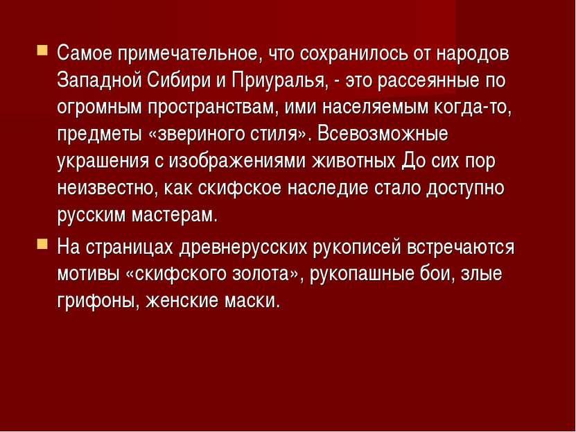 Самое примечательное, что сохранилось от народов Западной Сибири и Приуралья,...