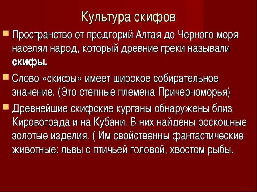 Культура скифов Пространство от предгорий Алтая до Черного моря населял народ...