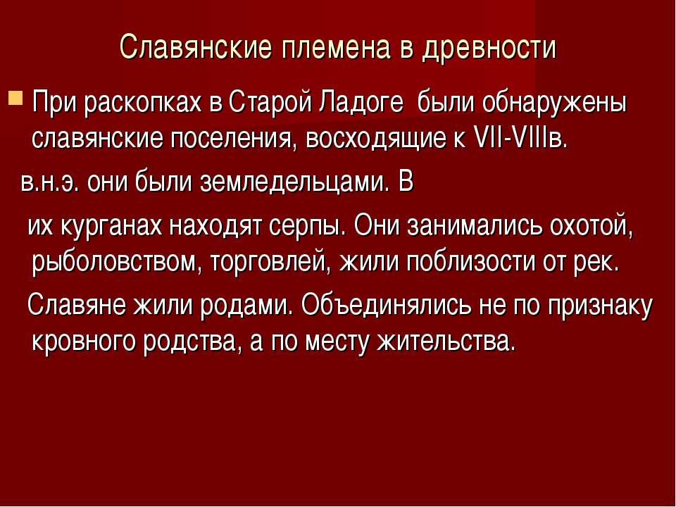 Славянские племена в древности При раскопках в Старой Ладоге были обнаружены ...